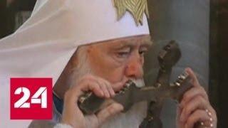 Синод ПЦУ лишил Филарета руководства Киевской епархией - Россия 24