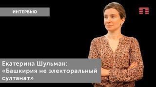 Екатерина Шульман: «То, что случилось, - плохо для всех, в том числе для руководства региона»
