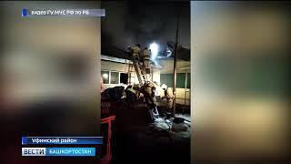 В селе Михайловка Уфимского района произошел пожар в одноэтажном доме