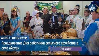 Празднование Дня работника сельского хозяйства в селе Айсуак