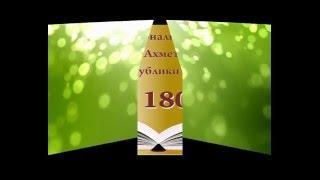 К 180-тилетию: г.Салават, Межгорье