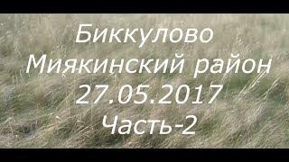 Миякинский район Биккулово - продолжение
