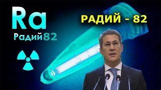 """""""Радий - 82"""". """"Открытая Политика"""". Выпуск - 131."""