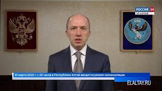 В Республике Алтай вводится режим самоизоляции