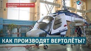 Производство вертолетов и детский технопарк: Башкирия становится привлекательной для инвесторов