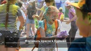 UTV. Новости севера Башкирии за 13 июня (Бирск, Мишкино, Бураево)