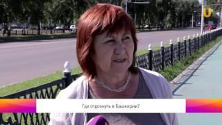 Новости UTV. Где можно отдохнуть в Башкирии?