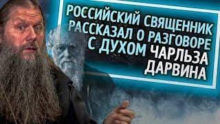 UTV. Из России с любовью. Российский священник рассказал о разговоре с духом Чарльза Дарвина