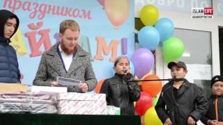 Башкортостан, Миловка, Курбан Байрам