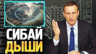 Облако серы отравляет Сибай. Обращение к Путину. Навальный 2019 Карьер Смог Коррупция
