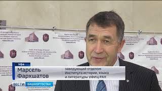 В Уфе проходит Всероссийская конференция тюркологов