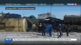 Авария на железной дороге в Башкирии !!! 26.03.2017 Столкнулись два грузовых поезда !!!