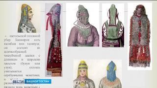 Там, где важны детали: ученые-этнографы Башкирии отмечают свой профессиональный праздник