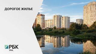 В Уфе цена за 1 кв. м. первичного жилья выросла на 5%, до руб.70,2 тыс.
