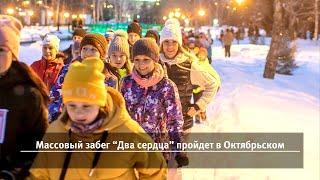 UTV. Новости запада Башкирии за 5 февраля
