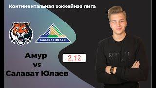 Амур - Салават Юлаев прогноз и ставка на матч (28.01.2020)