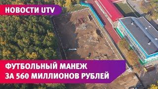 Как будет выглядеть первый в Башкирии государственный футбольный манеж за 560 миллионов рублей
