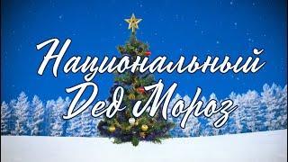 Рубрика «Национальный Дед Мороз» Национальный Дед Мороз - «Белорусский Зюзя»