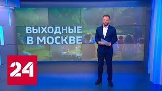 На ВДНХ пройдут юбилейные торжества - Россия 24
