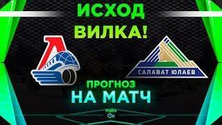 Локомотив - Салават Юлаев  Прогноз и ставка на хоккей КХЛ 16.11.2019