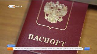 Стать гражданином России стало проще, в закон внесли новые поправки