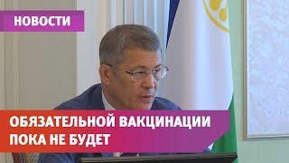 Радий Хабиров пока не собирается вводить обязательную вакцинацию в Башкирии