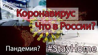 НОВОСТИ КОРОНАВИРУС  | МИР - РОССИЯ | ЗАРАЖЕННЫЕ СТАТИСТИКА КАРАНТИН #StayHome