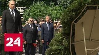 Путин возложил венок к Могиле Неизвестного солдата - Россия 24