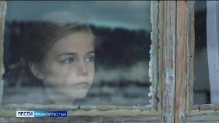 Жители Башкирии смогут посмотреть «Сестренку» всей семьей
