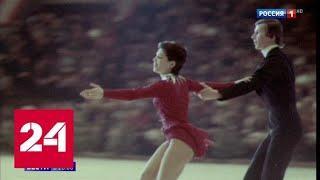 Самая титулованная российская фигуристка Ирина Роднина отмечает юбилей - Россия 24