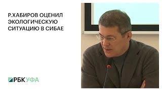 Р.ХАБИРОВ ОЦЕНИЛ ЭКОЛОГИЧЕСКУЮ СИТУАЦИЮ В СИБАЕ