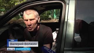 Вести-Башкортостан - 29.05.19