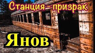 Янов - станция призрак / Припять 2019 / Зона отчуждения / Чернобыль 2019