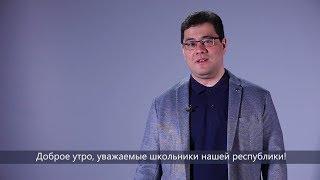 Салават Сагитов рассказал школьникам Башкирии о цифровых технологиях