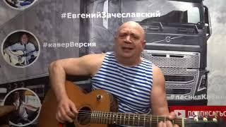 Дождь -  ДДТ - Евгений Зачеславский - кавер под гитару - cover