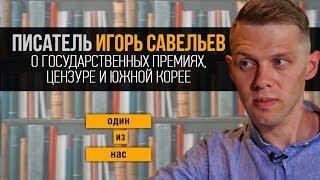 Один из нас. Писатель Игорь Савельев о государственных премиях, цензуре и Южной Корее