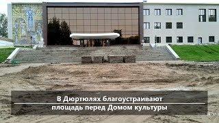 UTV. Новости севера Башкирии за 20 августа (Нефтекамск, Янаул, Дюртюли)