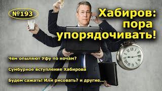 """""""Хабиров: пора упорядочивать!"""". """"Открытая Политика"""". Выпуск - 193."""