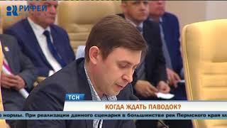 Паводок в Пермском крае может начаться после 10 апреля