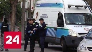 В Уругвае россияне прятали в своей пиццерии сбежавшего из тюрьмы наркобарона - Россия 24
