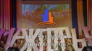 (ЮЗ-2019) Праздничный концерт, посвященный Дню РБ