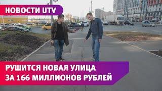 В Уфе новая улица, построенная за 166 миллионов рублей, начала рушиться