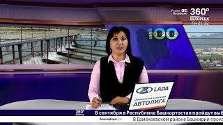 Новости Белорецка на башкирском языке от 12 августа 2019 года. Полный выпуск.
