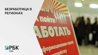Башкортостан занял 34 место по уровню безработицы