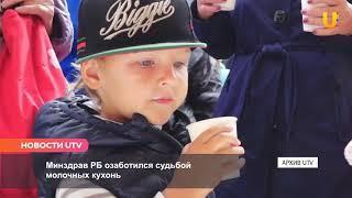 Новости UTV. Молочные кухни