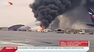 Вячеслав Битаров выразил соболезнования семьям погибших пассажиров в аэропорту Шереметьево