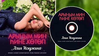 Алия Искужина-Арыным мин һине көтөп/Устала я тебя ждать/I'm tired of waiting for you
