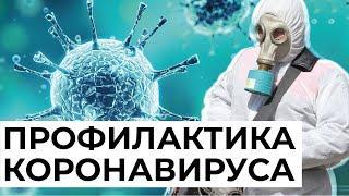 КОРОНАВИРУС: как делать профилактику?   мнение клинического фармаколога