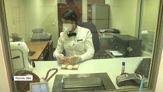Как работают банки Башкирии в условиях пандемии коронавируса