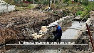 UTV. Новости запада Башкирии за 18 сентября